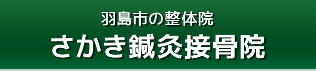 羽島市の整体院 さかき鍼灸接骨院